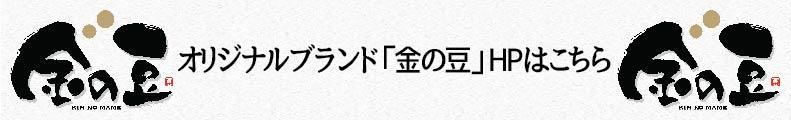 kinnomame banner
